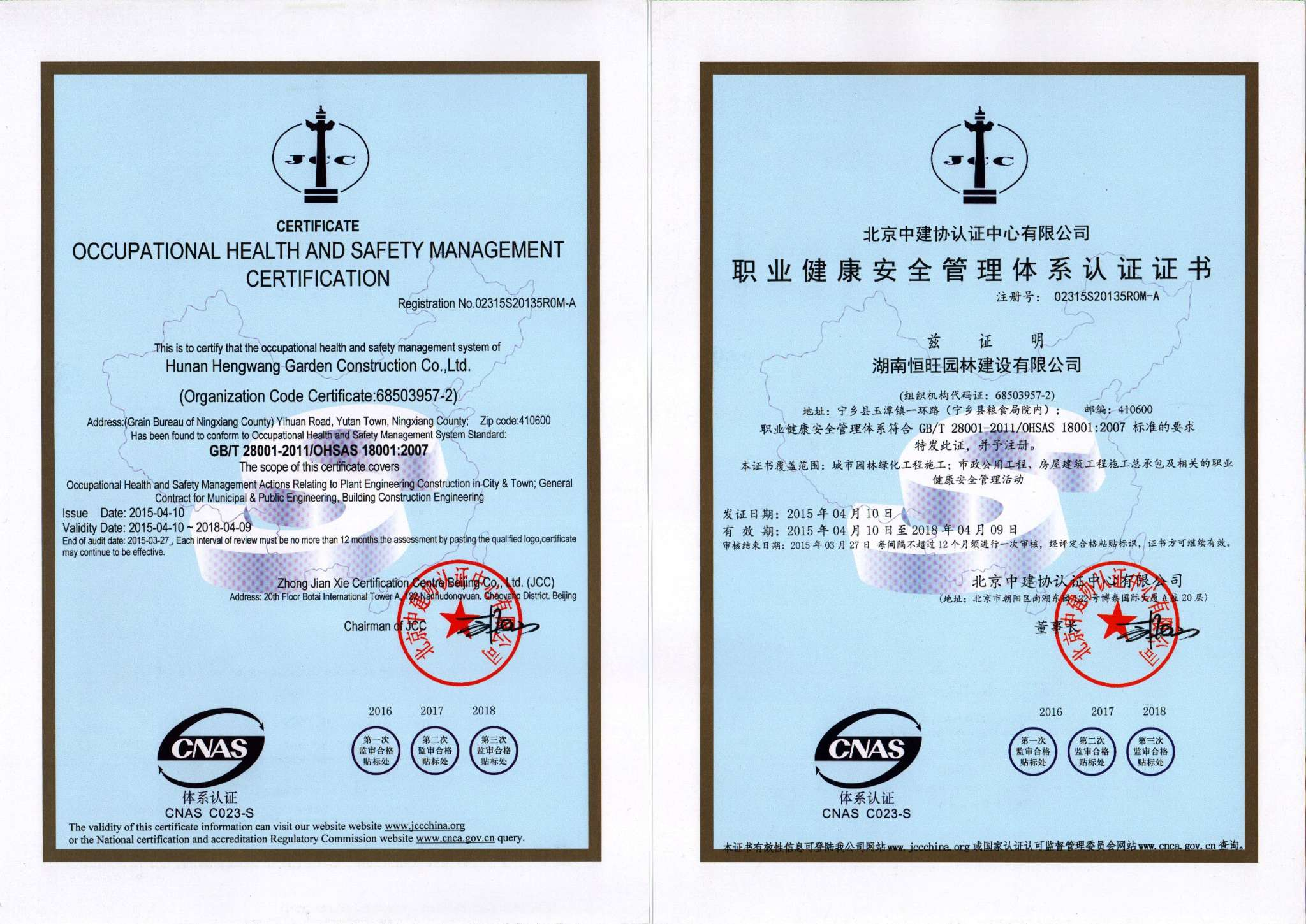 管理体系认证查询_职业健康安全管理体系认证-